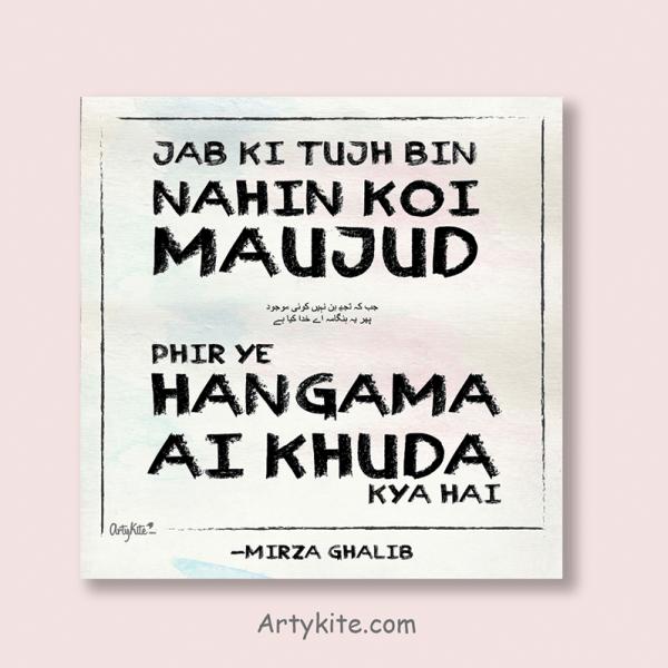 Ghalib poster