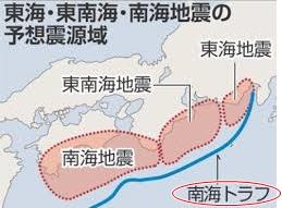 南海トラフ地震説明