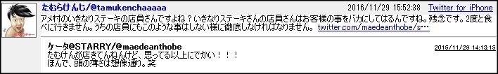 いきなりステーキ店員のツイッター画像