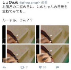 二宮和也 伊藤綾子 入浴検証