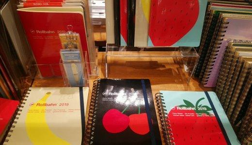 【広島駅 ekie エキエ】2019年のスケジュール帳買いました?ロルバーンの新柄を発見