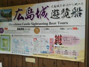 広島城遊覧船