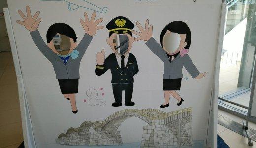 広島の「子連れ空旅」は岩国空港が便利!メリット・デメリットは?