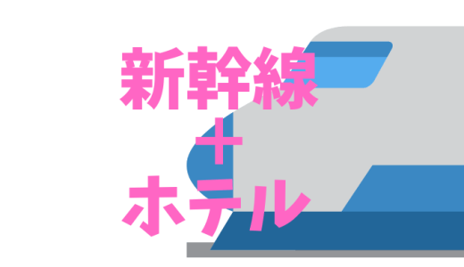 【お得な子連れ旅】日本旅行新幹線パックの裏ワザ「1泊だけ予約」が心の底からおすすめ