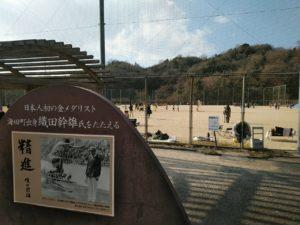 海田総合公園
