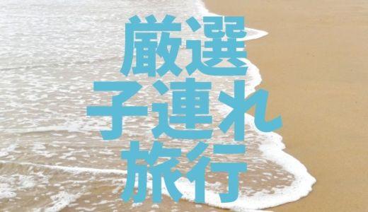 広島を親子で観光♪地元民が選ぶ厳選おすすめ【丸1日ある場合】