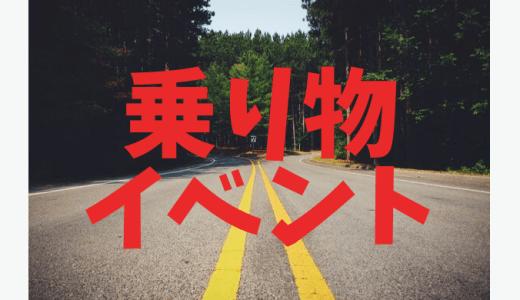 広島の秋の「乗り物イベント」2019版をまとめました