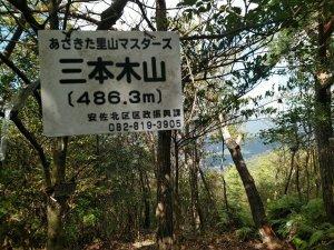 三本木山登山