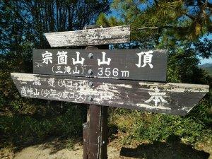 三滝山(宗箇山)山登り