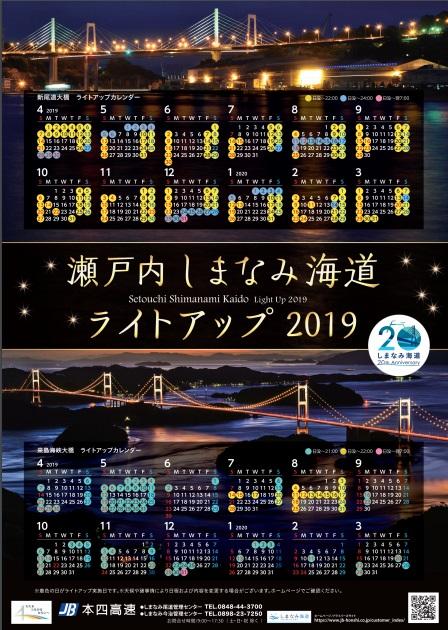 新尾道大橋ライトアップ