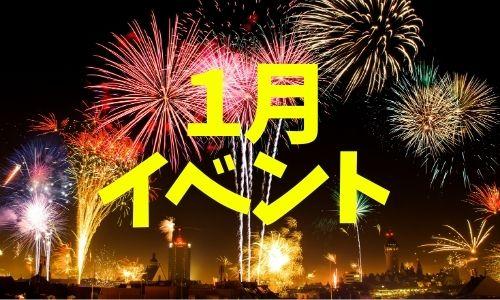 子供イベント&お出かけ&遊びまとめ2021年1月(休館・休園情報)