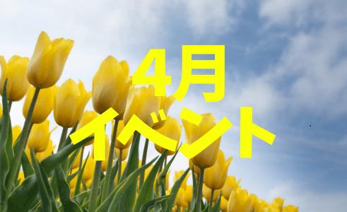子供イベント&お出かけ&遊びまとめ2021年4月