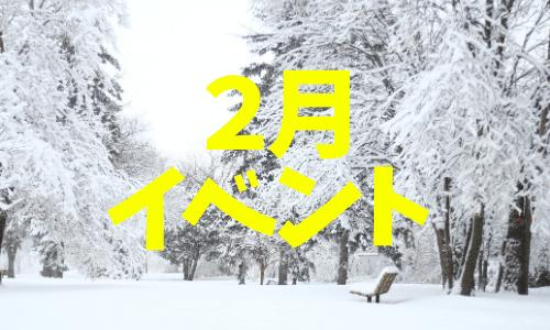 子供イベント&お出かけ&遊びまとめ2021年2月