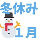 2020年1月広島イベント