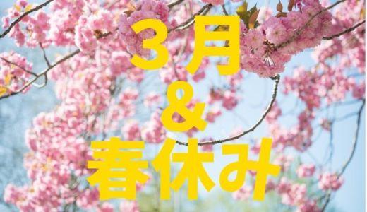 子供イベント&お出かけ&遊びまとめ2020年3月(中止&休館施設まとめ)