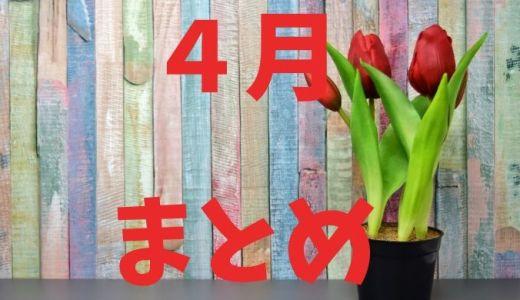 子供イベント&お出かけ&遊びまとめ2020年4月(中止&休館施設まとめ)