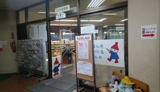 広島市こども図書館は「子供本」が超充実!親子読み聞かせなど「本イベント」もいろいろあるよ