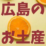 広島土産の定番