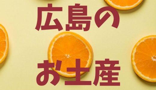 広島土産「我が家の定番」地元民が繰り返し買って喜ばれてるお土産は?