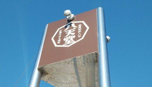 「八天堂カフェリエ」は工場見学もできるよ!広島空港や中央森林公園と合わせて行くのがおすすめ