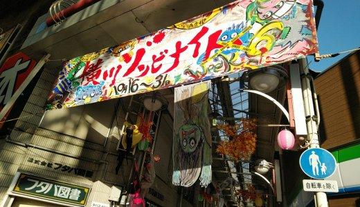 横川ゾンビナイトは広島ハロウィンの定番イベント!魅力を写真多めで伝えるよ