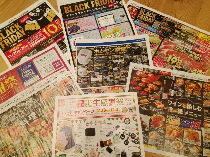 広島ブラックフライデーセール2020