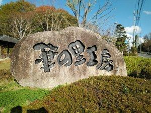 筆の里公房 熊野町