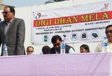 Photo of Digidhan Mela held at Kokrajhar