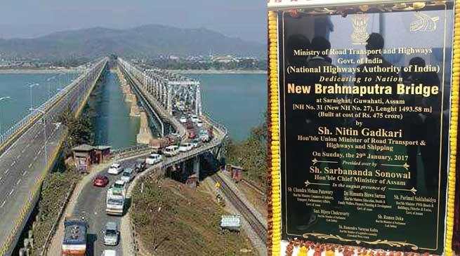 Nitin Gadkari, dedicated , New Brahamputra Bridge, Assam, Saraighat Bridge