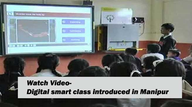 WATCH VIDEO- Digital smart class introduced in Manipur