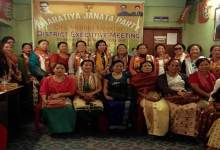 Bharatiya Janata Mahila Morcha Executive Meeting held