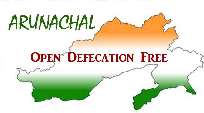 Arunachal achieves target of being Open Defecation Free