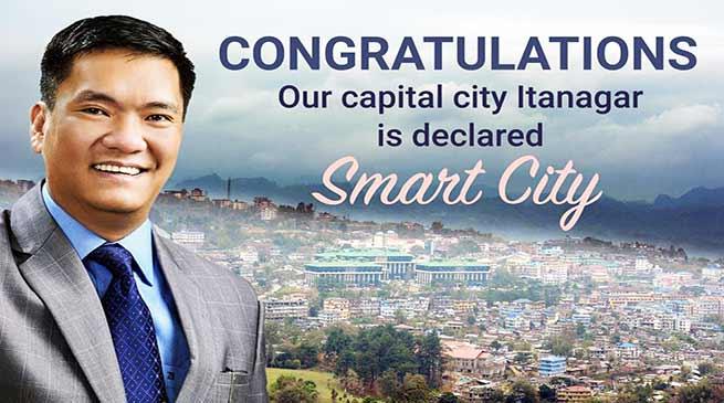 Arunachal's capital Itanagar included in Smart city list