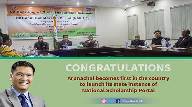Arunachal : Khandu launches National Scholarship Portal