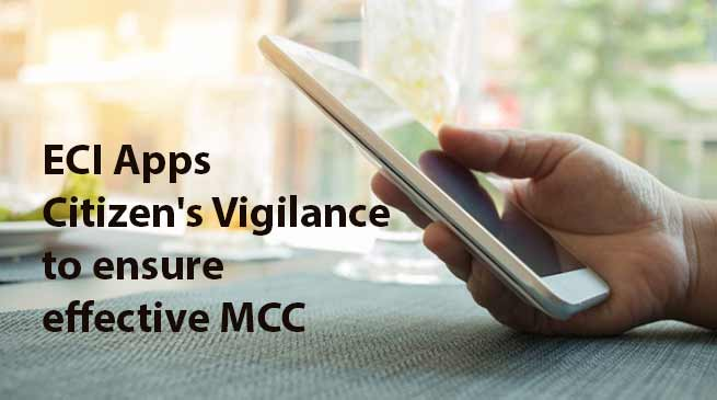 Itanagar: ECI Apps Citizen's Vigilance to ensure effective MCC