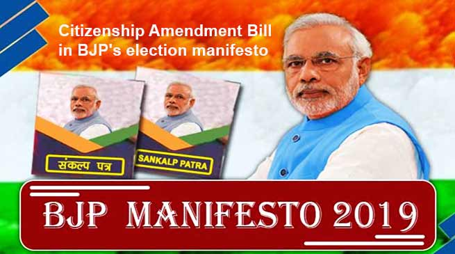 Citizenship Amendment Bill in BJP's election manifesto