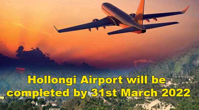 Hollongi Airport will be completed by 31st March 2022- Hardeep Singh Puri