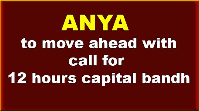 Itanagar: ANYA to move ahead with call for 12 hours capital bandh