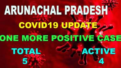 Photo of Arunachal Pradesh reports its fifth COVID-19 case