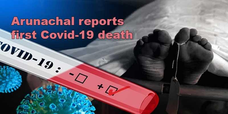 Arunachal Pradesh reports first Covid-19 death