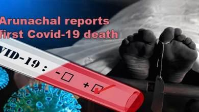 Photo of Arunachal Pradesh reports first Covid-19 death