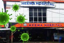 Photo of Itanagar: After RKMH, Heema Hospital will remain closed for 6 days