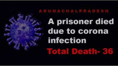 Photo of Arunachal: Covid-19 death toll reaches 36 after a prisoner died due to corona infection on Tuesday