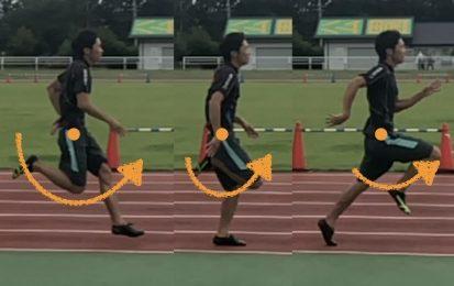 """短距離走のピッチを上げる""""足を畳む走りとは"""""""