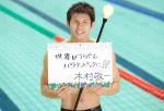 木村敬一(パラリンピック競泳)のツイッターがちょっと面白いw速さの秘密は筋肉?