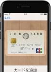 ApplePayのメリット&クレジットカードおすすめランキング!登録方法やオートチャージできるカードを紹介!