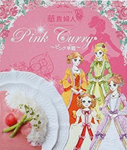 華貴婦人のピンクカレー