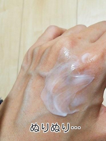 アビエルタディープモイストクリームのテクスチャ