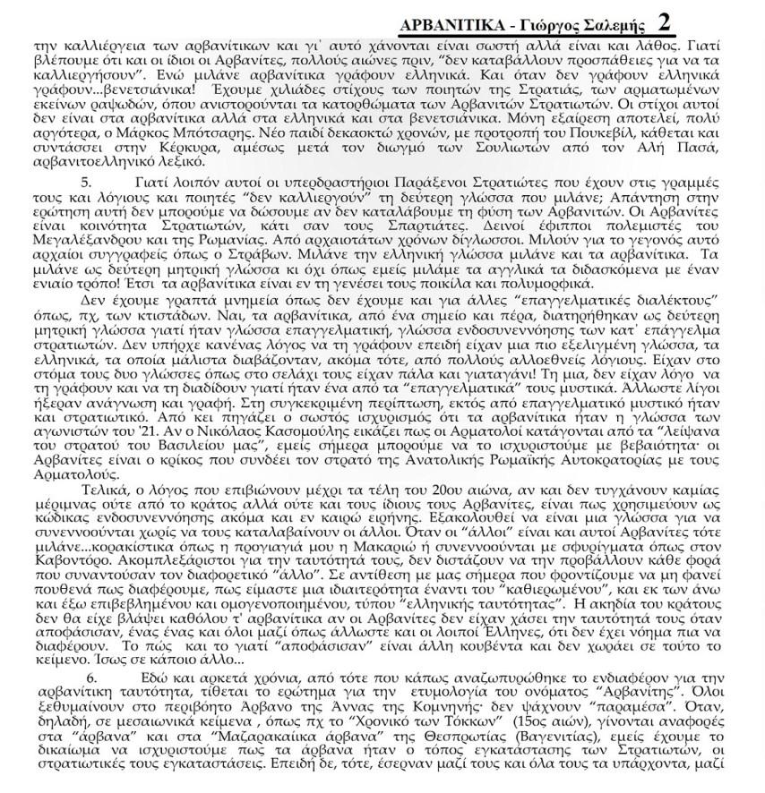 ΑΡΒΑΝΙΤΙΚΑ ΓΙΩΡΓΟΥ ΣΑΛΕΜΗ 2