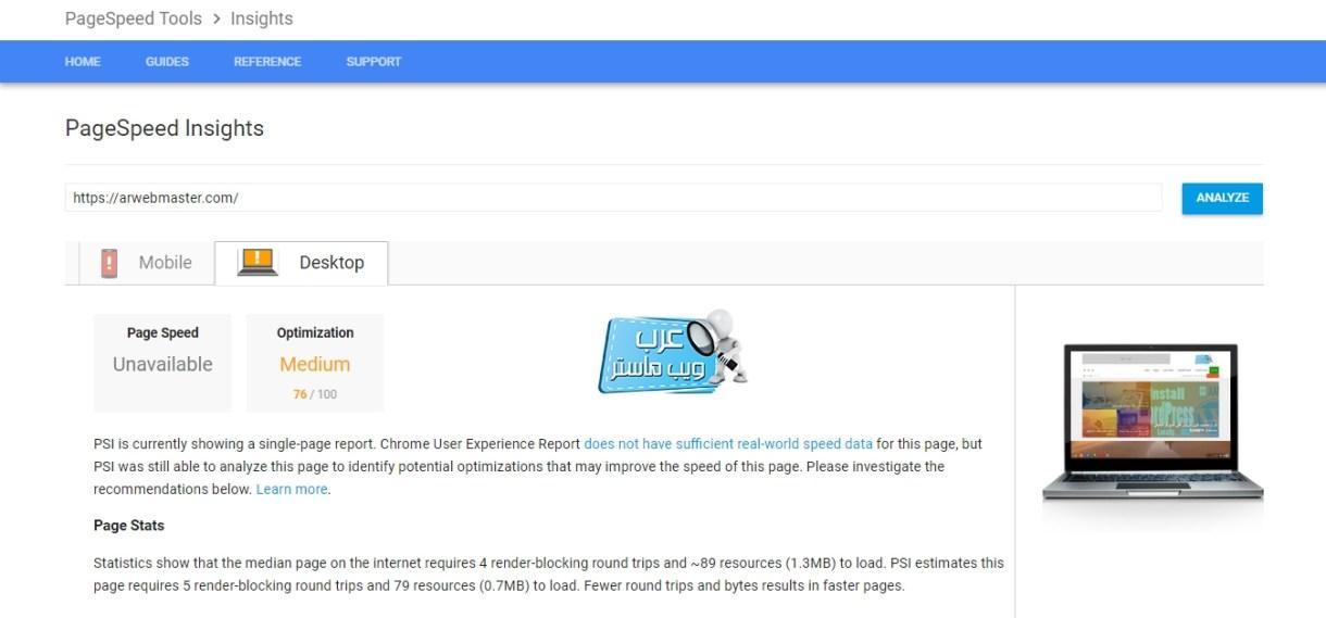 أداة جوجل لفحص سرعة الموقع